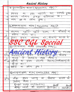 ancient-history-notes-ssc